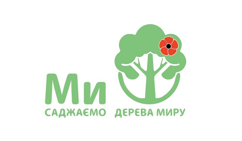 """Природний заповідник «Древлянський» запрошує всіх бажаючих долучитися до Всеукраїнської акції """"Посади дерево Миру"""""""