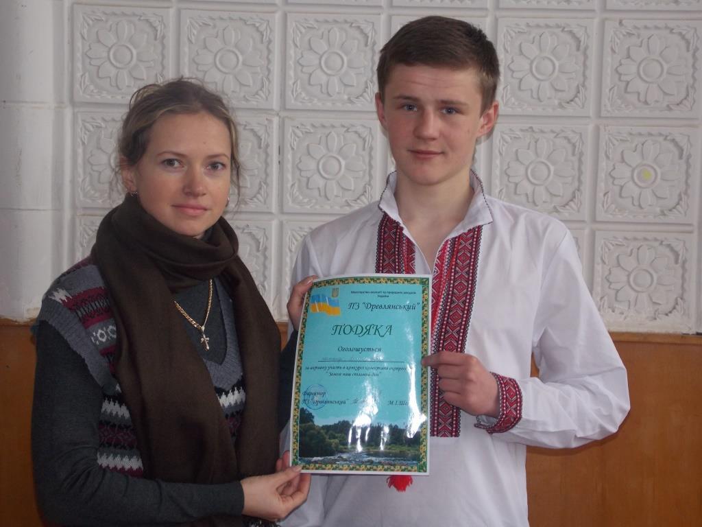 Проведено Всеукраїнський етап конкурсу «Земля – наш спільний дім»